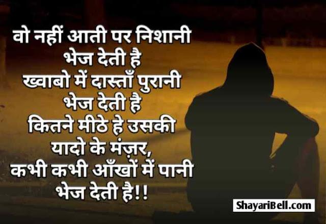 Sad Shayari, Hindi Sad Shayari, Sad Shayari Hindi, Sad Shayari for Love, Sad Love Shayari, Very Sad Shayari, Sad Shayari in Hindi