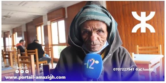 الممثل الامازيغي محمد أبيضار الملقب ب كيلو إحيحي