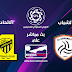 مشاهدة مباراة الشباب والإتحاد بث مباشر بتاريخ 27-09-2019 الدوري السعودي