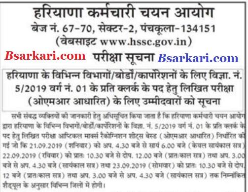 HSSC Clerk Exam Date