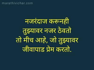sher shayari marathi attitude