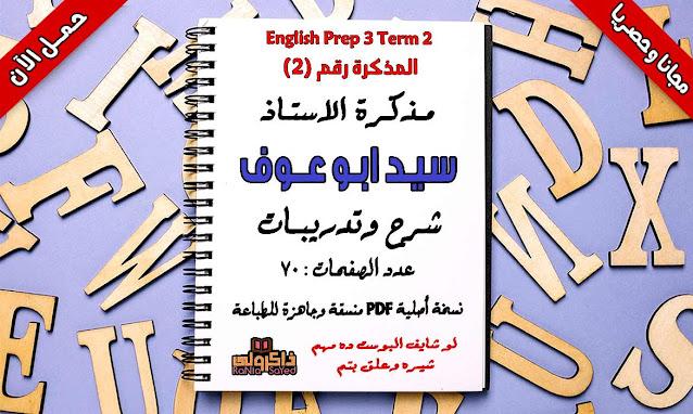تحميل مذكرة انجليزي تالتة اعدادى ترم ثانى 2020 للاستاذ سيد ابو عوف