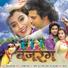 Bajrang (Bhojpuri) Movie Star Casts, Wallpapers, Trailer, Songs & Videos
