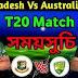 বাংলাদেশ বনাম অস্ট্রেলিয়া-T20 Match 2021