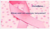 Παγκόσμια ημέρα πρόληψης κατά του καρκίνου του μαστού.. 25 Οκτωβρίου