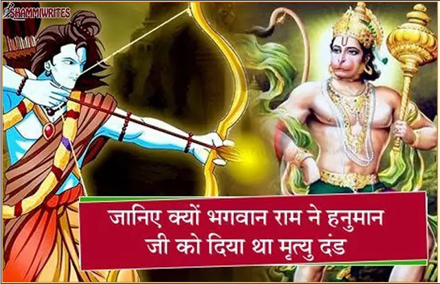 Why lord Ram given death Punishment to Hanuman