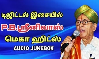 P.B.SREENIVAS HITS | DIGITALLY REMASTERED | JUKEBOX