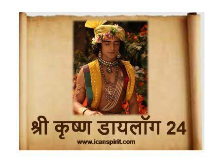 Shree Krishna Dialogue 24