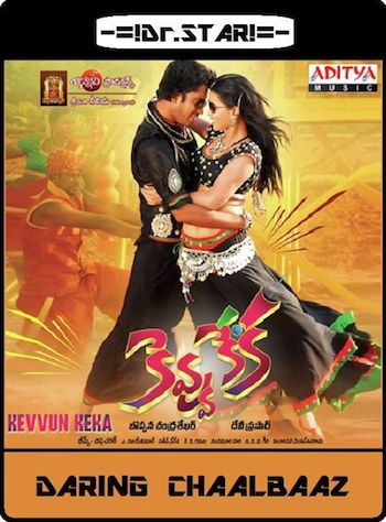 Kevvu Keka 2013 Dual Audio Hindi Full Movie Download