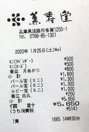 薫寿堂 お香作り体験と工場見学レビュー2020/1/25