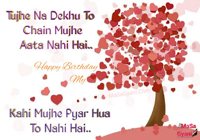 happy birthday wishes for girlfriend in hindi 1a