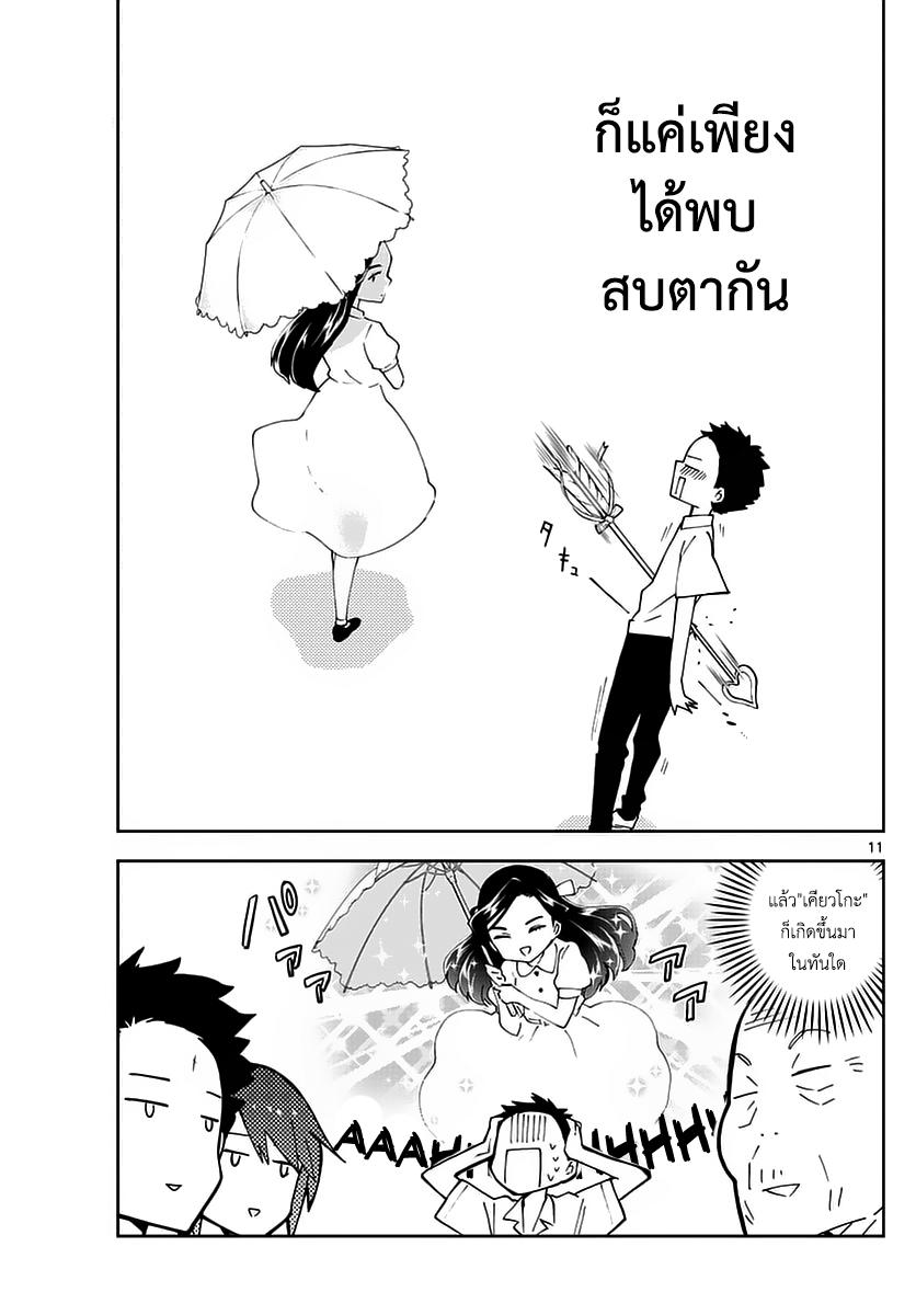 Hatsukoi Zombie ตอนที่ 68 TH แปลไทย