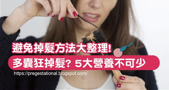 多囊狂掉髮怎麼辦?掉髮可以吃什麼食物改善