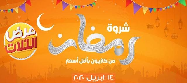 عروض كازيون | رمضان كريم الثلاثاء 14 ابريل حتى 20 ابريل 2020