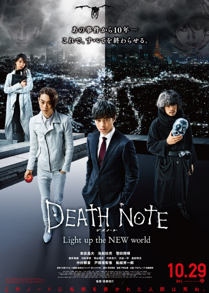 Sinopsis Film Jepang Terbaru : Death Note: Light Up The New World (2016)