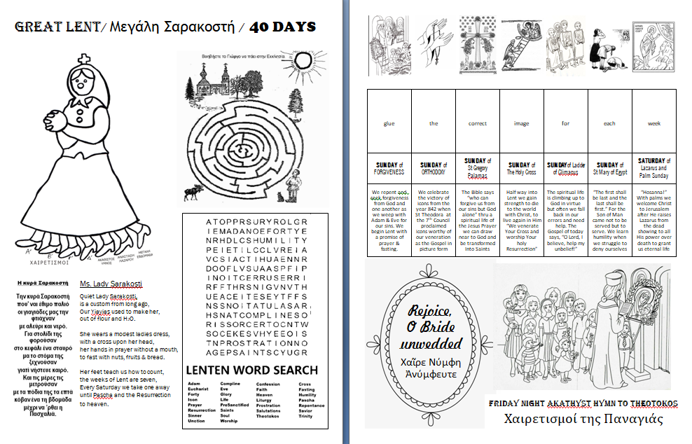 Orthodox Christian Education: Great Lent for Kids Worksheets