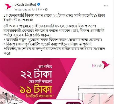Bkash-App-11Tk-Instant-Cashback-On-22Tk-Send-Money