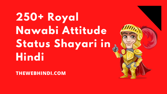 250+ Royal Nawabi Attitude Status Shayari in Hindi 2020