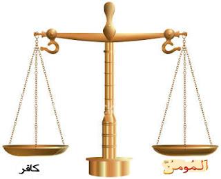 samakah kedudukan ghibah terhadap saudara muslim dengan kafir