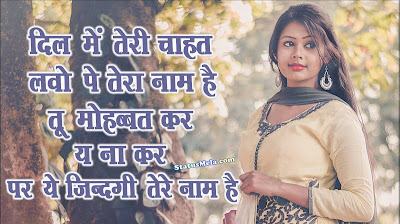 best-love-status-in-hindi