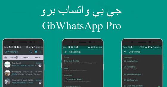 تحميل جي بي واتساب برو GBWhatsApp Pro  2021  اخر اصدار 8.75 برابط مباشر