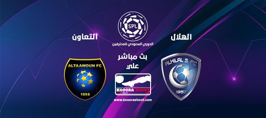 مشاهدة مباراة الهلال والتعاون بث مباشر بتاريخ 26 09 2019 الدوري
