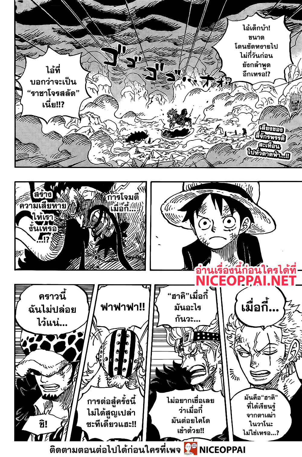 อ่านการ์ตูน One Piece ตอนที่ 1001 หน้าที่ 3