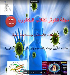 مجلّة الكوثر جلامدة ثلجة تمارين مناعة مع الحلّ