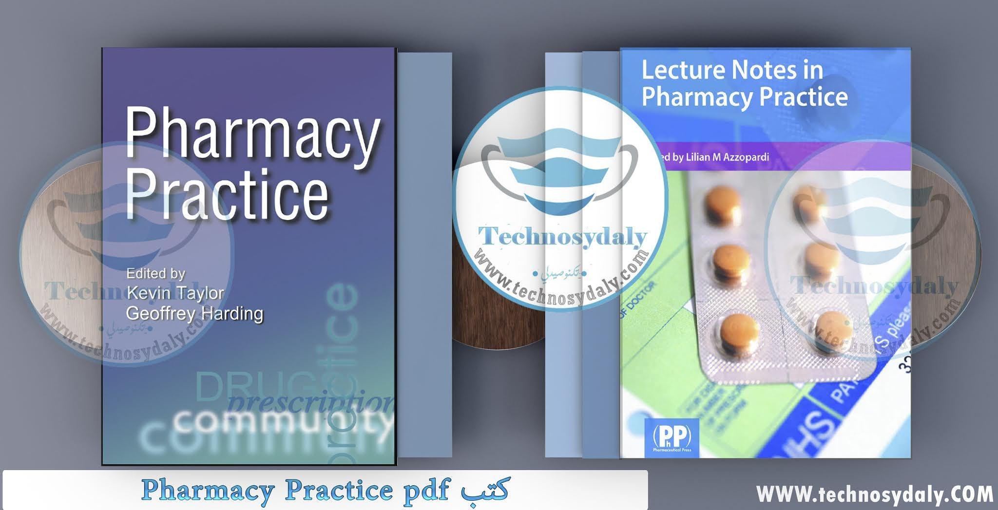 كتب Pharmacy Practice pdf
