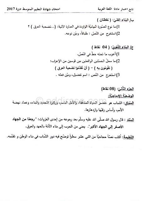 موضوع اللغة العربية شهادة التعليم bem-arabic-2017_2.jp