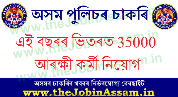 Assam Police To Recruitment 2021 - 35000 Police Personnel likely to be recruit within this year
