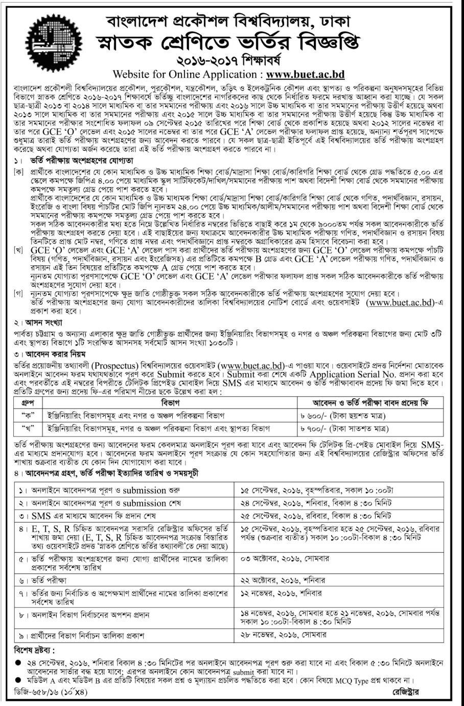 BUET Admission Test Circular 2020-2021