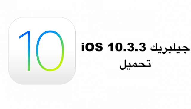 تحميل جيلبريك iOS 10.3.3