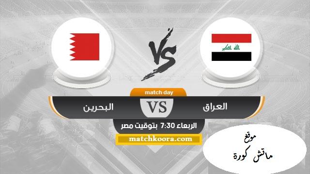 يلا شوت الجديد مشاهدة مباراة العراق والبحرين بث مباشر Iraq vs Bahrain اليوم 14-8-2019 في بطولة اتحاد غرب آسيا