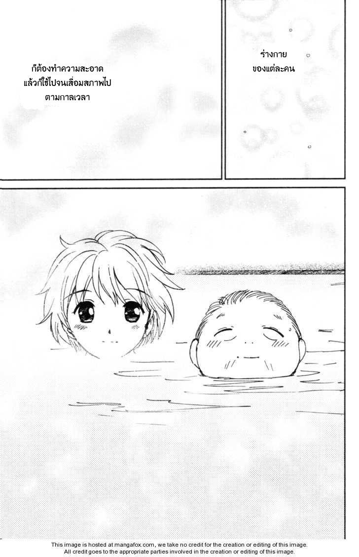Itoshi no Kana - หน้า 11