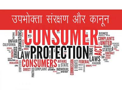 उपभोक्ता संरक्षण से संबन्धित कानून । उपभोक्ताओं को कानूनी संरक्षण legal protection to consumers