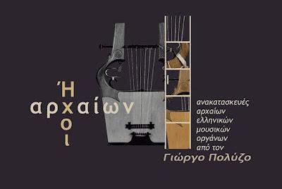 Ήχοι Αρχαίων στο Μουσείο Νικόπολης
