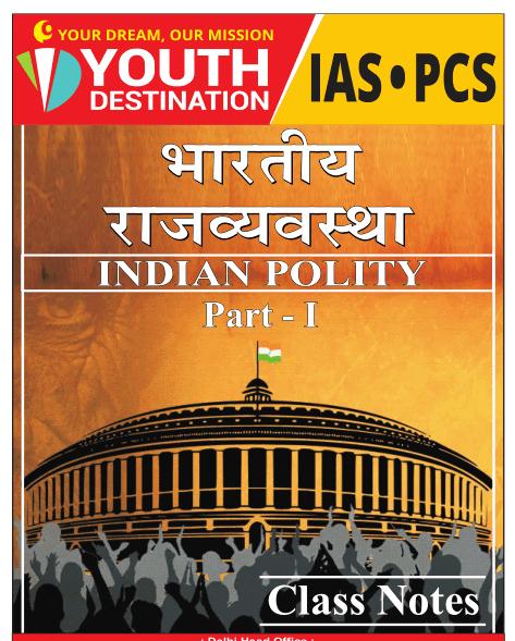 भारतीय राजव्यवस्था इन हिंदी पीडीएफ क्लास नोट्स भाग-१ | Indian Polity in Hindi PDF Book For IAS/PCS Free Download Part-1