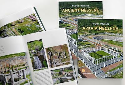 Νέος αρχαιολογικός οδηγός για την Αρχαία Μεσσήνη από τον Πέτρο Θέμελη