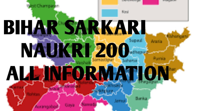 Bihar Sarkari Naukri 2020-Latest government job news 2020