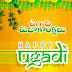Ugadi Wishes in Telugu Language | Ugadi Wishes in Telugu Greetings | ఉగాదు విషెస్ ఇన్ తెలుగు