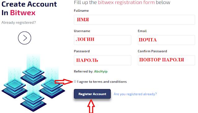 Как зарегистрироваться в хайп проекте bitwex biz