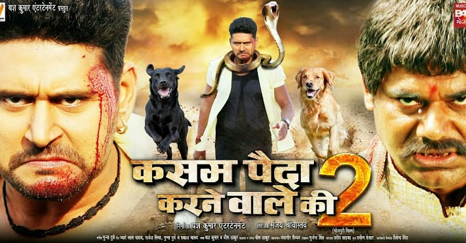 Bhojpuri Movie Kasam Paida Karne Wale Ki 2, release date, free download, watch online, bhojpuri movies hd all details