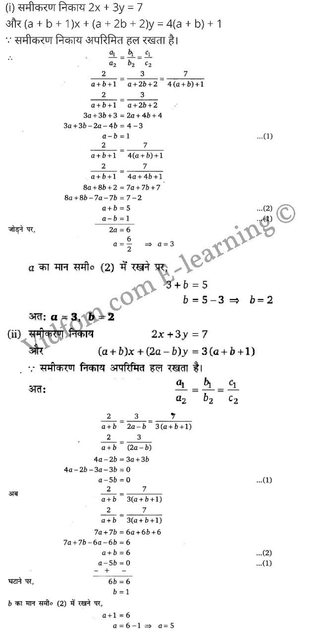 Class 10 Chapter 3 Pair of Linear Equation in Two Variables (दो चर वाले रैखिक समीकरण युग्म)  Chapter 3 Pair of Linear Equation in Two Variables Ex 3.1 Chapter 3 Pair of Linear Equation in Two Variables Ex 3.2 Chapter 3 Pair of Linear Equation in Two Variables Ex 3.3 Chapter 3 Pair of Linear Equation in Two Variables Ex 3.4 Chapter 3 Pair of Linear Equation in Two Variables Ex 3.5 कक्षा 10 बालाजी गणित  के नोट्स  हिंदी में एनसीईआरटी समाधान,     class 10 Balaji Maths Chapter 3,   class 10 Balaji Maths Chapter 3 ncert solutions in Hindi,   class 10 Balaji Maths Chapter 3 notes in hindi,   class 10 Balaji Maths Chapter 3 question answer,   class 10 Balaji Maths Chapter 3 notes,   class 10 Balaji Maths Chapter 3 class 10 Balaji Maths Chapter 3 in  hindi,    class 10 Balaji Maths Chapter 3 important questions in  hindi,   class 10 Balaji Maths Chapter 3 notes in hindi,    class 10 Balaji Maths Chapter 3 test,   class 10 Balaji Maths Chapter 3 pdf,   class 10 Balaji Maths Chapter 3 notes pdf,   class 10 Balaji Maths Chapter 3 exercise solutions,   class 10 Balaji Maths Chapter 3 notes study rankers,   class 10 Balaji Maths Chapter 3 notes,    class 10 Balaji Maths Chapter 3  class 10  notes pdf,   class 10 Balaji Maths Chapter 3 class 10  notes  ncert,   class 10 Balaji Maths Chapter 3 class 10 pdf,   class 10 Balaji Maths Chapter 3  book,   class 10 Balaji Maths Chapter 3 quiz class 10  ,    10  th class 10 Balaji Maths Chapter 3  book up board,   up board 10  th class 10 Balaji Maths Chapter 3 notes,  class 10 Balaji Maths,   class 10 Balaji Maths ncert solutions in Hindi,   class 10 Balaji Maths notes in hindi,   class 10 Balaji Maths question answer,   class 10 Balaji Maths notes,  class 10 Balaji Maths class 10 Balaji Maths Chapter 3 in  hindi,    class 10 Balaji Maths important questions in  hindi,   class 10 Balaji Maths notes in hindi,    class 10 Balaji Maths test,  class 10 Balaji Maths class 10 Balaji Maths Chapter 3 pdf,   class 10 Balaji Maths notes pdf,   clas