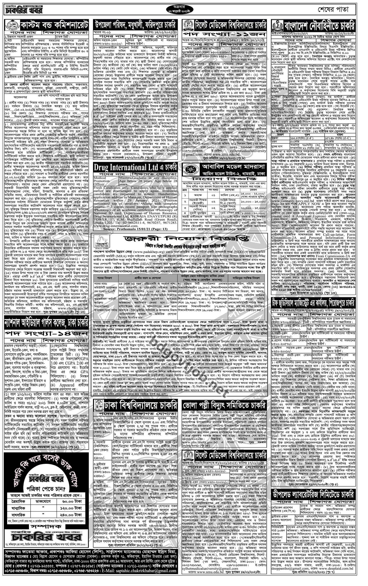 Saptahik-Chakrir-Khobor-Newspaper-22-January-2021
