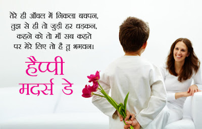 Mother's Day 2019 Images in Hindi from Son