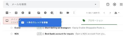 Gmailでメルマガがプロモーションに振り分けられないようにする手順