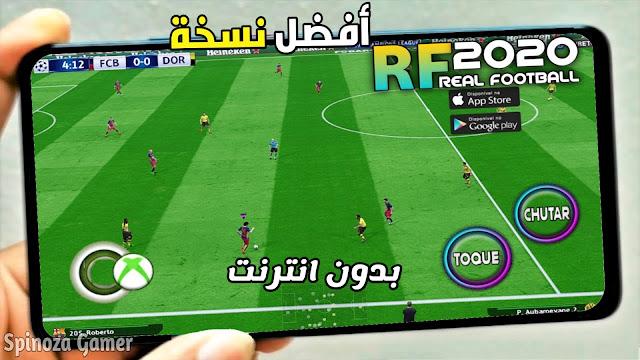 تحميل لعبة Real Football 2020 بدون انترنت للاندرويد من شركة Gameloft باخر الانتقالات