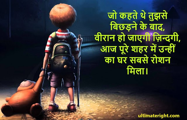 Top Best sad Hindi status Heart touching shayari