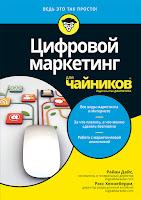 книга «Цифровой маркетинг для чайников» - читайте о книге в моем блоге